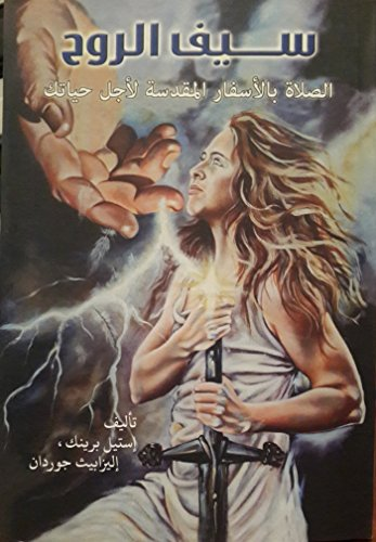 The Sword – Arabic (Kindle edition)